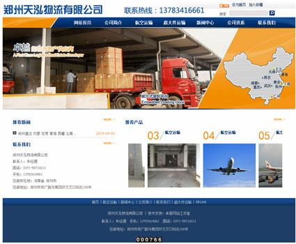 郑州天泓物流有限公司