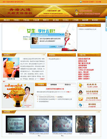 大通回族土族自治县天厨烹饪学校