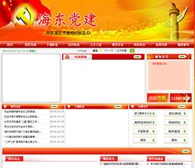 青海海东党建英亚直播网体育赞助