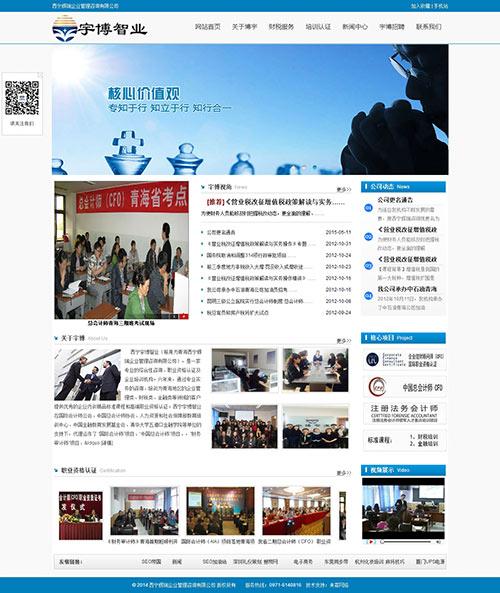 西宁辉瑞企业管理有限公司