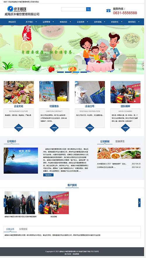威海庆丰餐饮管理有限公司官方英亚直播网体育赞助