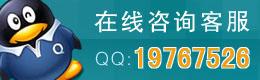 在线客服QQ: 19767526